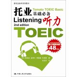 TOEIC essential foundation: Listening (CD-ROM 1)(Chinese Edition)