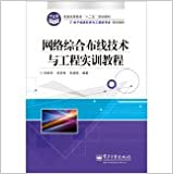 Book Network Cabling Technology and Engineering Training Course(Chinese Edition)