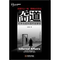 Infernal Affairs - the world's double agent decrypt files