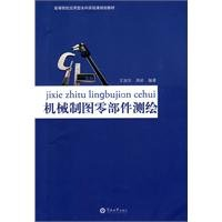 mechanical drawing parts mapping(Chinese Edition)