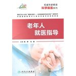 Experts interpret scientific medical series elderly medical guidance(Chinese Edition) PDF Text fb2 book