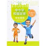 Primary and secondary school campus football school textbooks (five to six grades)(Chinese Edition) ebook
