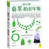 The 2014 global emerald auction yearbook(Chinese Edition) ebook