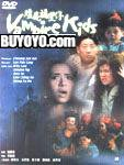 Vampire Kids DVD Format / Cantonese and Chinese Audio with English and Chinese Subtitles