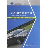 Transportation Technical colleges nationwide auto transport class professional planning materials : Automotive Service Enterprises(Chinese Edition) PDF