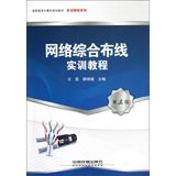 Vocational planning materials Computer Training Course Series: network cabling Practical Guide ( 3rd edition )(Chinese Edition)