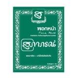 NUEVO producto supaporn: Máscara con té verde + Nano Q10para piel grasa y acné facial Face de Tailandia