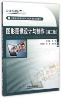 Graphic design and production (2nd edition). secondary vocational schools teaching computer applications and professional test(Chinese Edition) pdf
