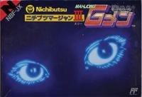 ニチブツマージャン3の商品画像