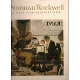 img - for Norman Rockwell A Sixty Year Retrospective book / textbook / text book