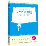 7 days to improve sleep: deep sleep(Chinese Edition)