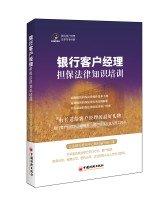 Download Lijin Bank Training banker guarantee legal training(Chinese Edition) pdf