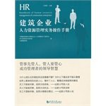 Download Construction Enterprise Human Resource Management Practices Manual(Chinese Edition) PDF