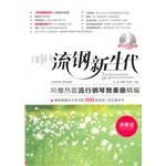 img - for Flow steel Cenozoic (with CD popular songs choreography play popular piano solo version)(Chinese Edition) book / textbook / text book