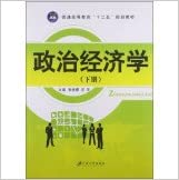 Book Twelve Five general higher education planning materials : Political Economy (Vol.2)(Chinese Edition)
