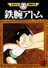 鉄腕アトム(13) (手塚治虫漫画全集)