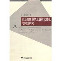 Download Agricultural recycling economy development model theory and empirical research(Chinese Edition) PDF
