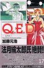Q.E.D.証明終了(17) (講談社コミックス月刊マガジン)