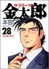 Salaryman Kintaro 28 (Young Jump Comics) (2001) ISBN: 408876191X [Japanese Import]