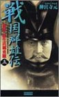 Sengoku GN Den <5> veteran general-Gamo Ujisato taking heart (history Gunzo Books) ISBN: 4054015573 (2001) [Japanese Import]