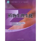 Read Online Higher education Twelfth Five-Year Plan materials : Plant Physiology and Biochemistry(Chinese Edition) pdf