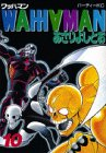 Wahhaman 10 (party Comics) (1998) ISBN: 4063150631 [Japanese Import]