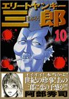 Elite Yankee Saburo (10) (Young Magazine Comics) (2002) ISBN: 4063610365 [Japanese Import]