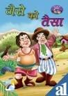 Dada Dadi Ki Kahaniya- Jaise Ko Taisa