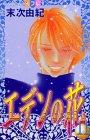 エデンの花 (11) (講談社コミックスフレンドB (1374巻))