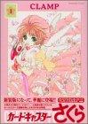 Card Captor Sakura Vol. 1 (Kado Kyaputa Sakura) (in Japanese)