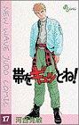 帯をギュッとね!―New wave judo comic (17) (少年サンデーコミックス)