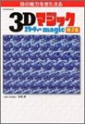 img - for 3D Magic - to train the ability of the eye (Vol.2) (Gakken mook) ISBN: 4056027757 (2002) [Japanese Import] book / textbook / text book