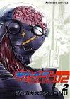 Kikaider 02 (2) (Kadokawa Comics Ace) (2001) ISBN: 4047134279 [Japanese Import]