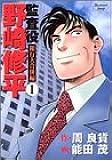 監査役野崎修平 (銀行大合併編1) (ヤングジャンプ・コミックスBJ)