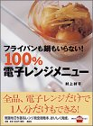 Frying pan and pot and I do not need it! 100% microwave menu (dishes BOOK Kodansha) (2002) ISBN: 4062715295 [Japanese Import]