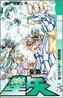 Saint Seiya Vol. 15 (Seinto Seiya) (in Japanese)