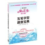 Wubi Quick Collection - a school will be magic - ( 3rd edition ) PDF