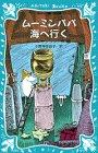 ムーミンパパ海へ行く (講談社青い鳥文庫 (21‐7))