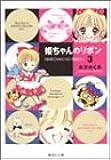 姫ちゃんのリボン (3) (集英社文庫―コミック版)