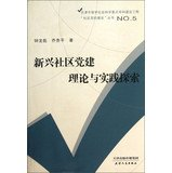 Download Tianjin Social Science Key Discipline Construction Project Community Party building Series: Emerging Theory and Practice of Community Party(Chinese Edition) ebook