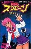 流星超人ズバーン 3 (ジャンプコミックス)