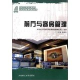 New Century lobby and room management application tourism management class higher education planning materials(Chinese Edition) PDF