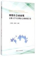 Download Social network Aspects: Capital College Students During the Social Survey Report Set(Chinese Edition) pdf epub