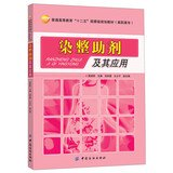Dyeing and finishing auxiliaries and its applications higher education Twelve Five ministerial-level planning materials(Chinese Edition)