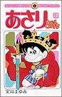 Asari Chan (Volume 13) (ladybug Comics) (1984) ISBN: 4091405630 [Japanese Import]