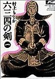 六三四の剣 (1) (少年サンデーコミックス〈ワイド版〉)