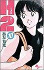 H2 (10) (少年サンデーコミックス)