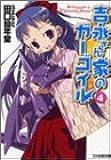 吉永さん家のガーゴイル〈4〉 (ファミ通文庫)