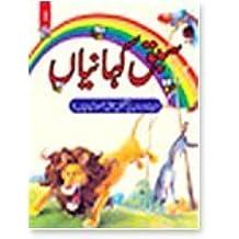 Children Urdu Books SABAQ KAHANIYAN (Set of 5 Books) [Paperback] [Jan 01, 2011] SHAZIA IFTIKHAR KHAN