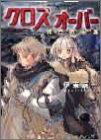 クロスオーバー―純白の蟲鎧(ガントレット) (ファミ通文庫)